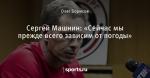 Сергей Машнин: «Сейчас мы прежде всего зависим от погоды»