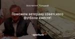 Поможем ветерану советского футбола вместе!