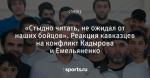 «Стыдно читать, не ожидал от наших бойцов». Реакция кавказцев на конфликт Кадырова и Емельяненко