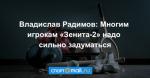 Владислав Радимов: Многим игрокам «Зенита-2» надо сильно задуматься