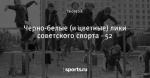 Черно-белые (и цветные) лики советского спорта - 52