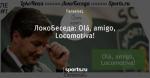 ЛокоБеседа: Olá, amigo, Locomotiva!