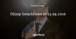 Обзор SmackDown от 13.09.2016