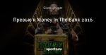 Превью к Money In The Bank 2016