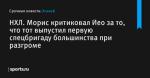 НХЛ. Морис критиковал Йео за то, что тот выпустил первую спецбригаду большинства при разгроме - Хоккей - Sports.ru