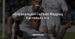 «Баракальдо» - «Реал Мадрид Кастилья» 0:1