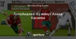 ЛокоАнализ: 65 минут Алана Касаева
