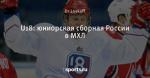 U18: юниорская сборная России в МХЛ