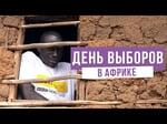 Африканский Навальный: выборы в Африке - как в России, только весело. Найроби, Кения.