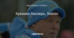 Хроники Пихлера. Эпилог - Vox populi  vox Dei - Блоги - Sports.ru