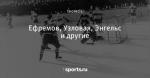 Ефремов, Узловая, Энгельс и другие