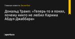 Дональд Трамп: «Теперь-то я понял, почему никто не любил Карима Абдул-Джаббара» - Баскетбол - Sports.ru
