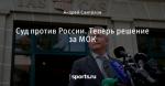 Суд против России. Теперь решение за МОК