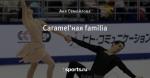 Caramel'ная familia