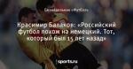 Красимир Балаков: «Российский футбол похож на немецкий. Тот, который был 15 лет назад»
