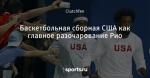 Баскетбольная сборная США как главное разочарование Рио