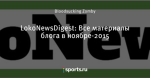 LokoNewsDigest: Все материалы блога в ноябре-2015