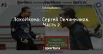 ЛокоИкона: Сергей Овчинников. Часть 2