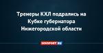 Тренеры КХЛ подрались на Кубке губернатора Нижегородской области