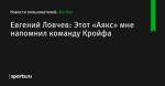 Евгений Ловчев: Этот «Аякс» мне напомнил команду Кройфа