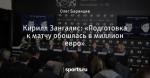 Кирилл Зангалис: «Подготовка к матчу обошлась в миллион евро»