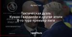 Тактическая дуэль Куман-Гвардиола и другие итоги 8-го тура премьер-лиги