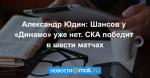 Александр Юдин: Шансов у «Динамо» уже нет. СКА победит в шести матчах