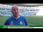 В Одессе состоялся матч памяти Ильи Цымбаларя