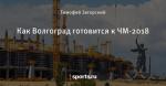 Как Волгоград готовится к ЧМ-2018