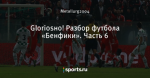 Gloriosнo! Разбор футбола «Бенфики». Часть 6