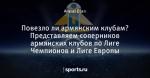 Повезло ли армянским клубам? Представляем соперников армянских клубов по Лиге Чемпионов и Лиге Европы - A.F.G - Блоги - Sports.ru