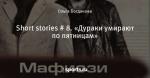 Short stories # 8. «Дураки умирают по пятницам»