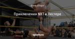 Приключения NXT в Лестере