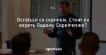 Остаться со скрипом. Стоит ли верить Вадиму Скрипченко?