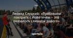 Леонид Слуцкий: «Пробовали говорить с Йоветичем – это оказалось слишком дорого»
