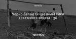 Черно-белые (и цветные) лики советского спорта - 36