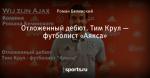 Отложенный дебют. Тим Крул — футболист «Аякса»