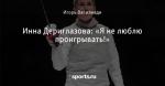 Инна Дериглазова: «Я не люблю проигрывать!»