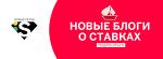 Фенхель ставит! Пять причин подписаться на молодой и успешный ставочный блог - Фора ноль - Блоги - Sports.ru