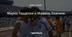 Марко Тарделли и Мишель Платини