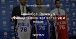 Хинкибол. Почему у «Филадельфии» все не так уж и плохо - Черновики - Блоги - Sports.ru