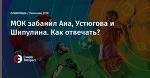 МОК забанил Ана, Устюгова и Шипулина. Как отвечать?