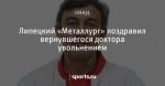 Липецкий «Металлург» поздравил вернувшегося доктора увольнением