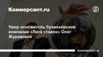 Умер основатель букмекерской компании «Лига ставок» Олег Журавский