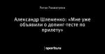 Александр Шлеменко: «Мне уже объявили о допинг-тесте по прилету»