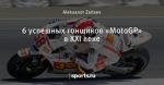 6 успешных гонщиков «MotoGP» в XXI веке
