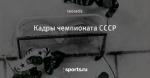 Кадры чемпионата СССР - Был такой хоккей - Блоги - Sports.ru