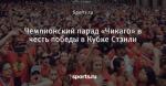 Чемпионский парад «Чикаго» в честь победы в Кубке Стэнли - Айс-ТВ - Блоги - Sports.ru