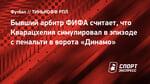Бывший арбитр ФИФА считает, что Кварацхелия симулировал вэпизоде спенальти вворота «Динамо»
