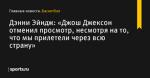 «Джош Джексон отменил просмотр, несмотря на то, что мы прилетели через всю страну», сообщает Дэнни Эйндж - Баскетбол - Sports.ru